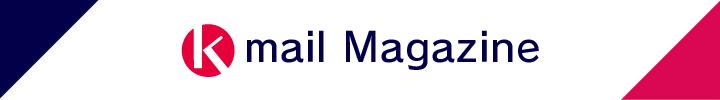 K mail Magazine