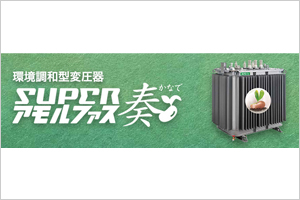 環境調和型変圧器 Superアモルファス奏